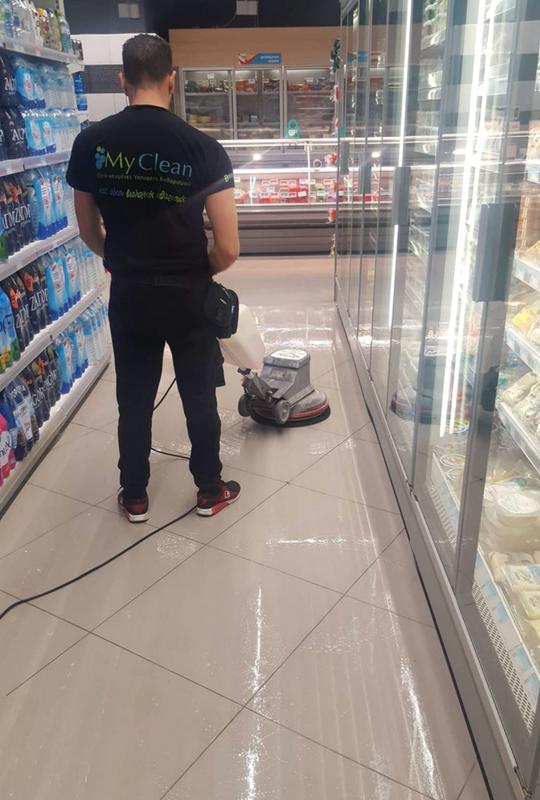 Γενικός καθαρισμός Super Market